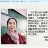 突泉县实验小学家长的育人心语