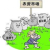 赤峰市农牧局在全市范围内积极开展农资打假行动