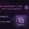 春藤V510是首款基于马卡鲁通信技术平台的5G基带芯片