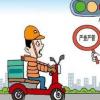 赤峰市电动车管理条例通过以下途径和方式提出意见