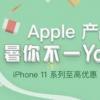 iPhone坐稳了全球销量前几的宝座