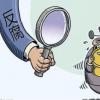 内蒙古开展全区基层微腐败大清扫行动的着力点