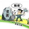赤峰市深入贫困户家中了解脱贫成果巩固情况