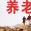 内蒙古自治区2020年调整退休人员基本养老金工作即将实施