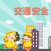 赤峰民警为小学生讲解学生安全出行须知等交通安全知识