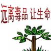 赤峰认真学习贯彻关于禁毒工作最新批示精神