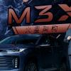 礼宾级SUV星途VX 290T同步亮相并开启预售