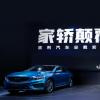 吉利Preface亮相2020年北京车展并正式定名为星瑞