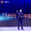 T3出行发布4833战略 3年投入30亿推进出租车瑞兽计划