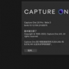 CaptureOnePro9.0的许可用户可免费获得该更新