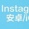 Instagram用户将在应用程序的设置中找到添加帐户选项