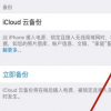 解决了开始手动备份后iCloud备份可能会中断的问题