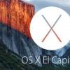 OSXElCapitan是关于改进体验和提高OSX的性能